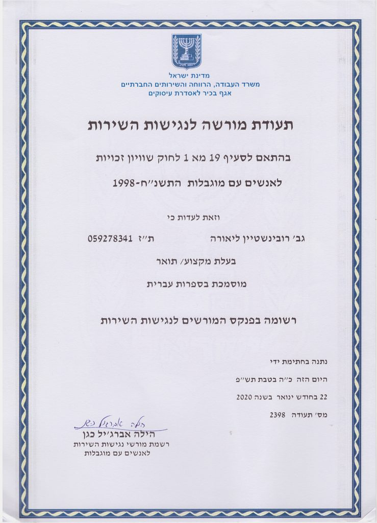 תעודת יועצת נגישות השירות
